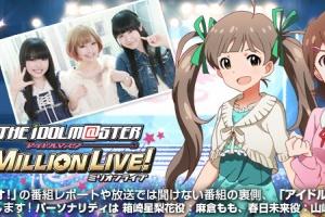 【グリマス】21時からミリオンラジオ第202回放送!