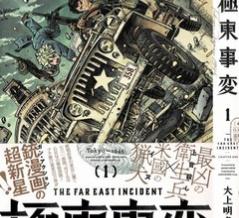「極東事変」第1巻 復員兵と不死身の兵士。終戦間もない東京で、戦いの火蓋は切られる。