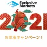 『Exclusive Markets(エクスクルーシブ・マーケット)が2021年お年玉キャンペーンを実施!』の画像