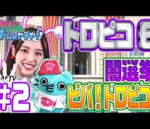『【飯窪春菜とカン太のゲームフューチャー!#02】~トロピコ 6編~』の画像