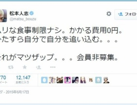 【朗報】松本人志がおもしろツイート