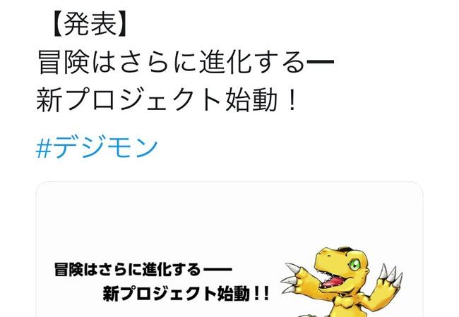 デジモン新プロジェクト始動!!