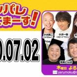 『[動画]2020.07.02 MBSラジオ「アッパレやってまーす! 木曜日」 【=LOVE(イコールラブ) 大谷映美里】』の画像