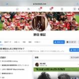 『徳間書店差別ツイート野田博記編集者が大坂なおみに人権侵害ツイートでTwitter炎上』の画像