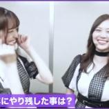 『『坂道テレビ』白石×松村、菅井×小林、加藤×齊藤 コメント動画が公開!!!!!!』の画像