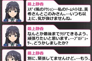 【グリマス】「潜入!スパイシスターズ」ショートストーリーまとめ3