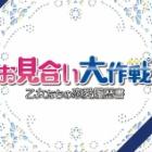 『お見合い大作戦 ~乙女たちの恋愛履歴書~』の画像