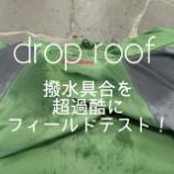 『超撥水加工「ドロップルーフ」を超過酷にフィールドテストしてみた。』の画像