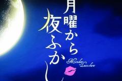 【テレビ】日テレ「月曜から夜ふかし」番組最高視聴率12・0%!占拠率は41・6%