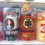 『(番外編)仮面サイダーにカメハメ発泡のドラゴンボールオレンジサイダー』の画像