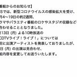 『『CDTVライブ!ライブ!』コロナ感染拡大を受け番組内容の変更を発表!!!!!!』の画像