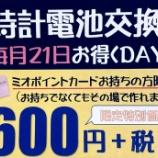 『本日21日は電池交換半額の日!!』の画像