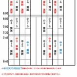 『【重要】5月22日(金)までの日程』の画像