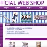 『【乃木坂46】『OFFICIAL WEB SHOP』11月12日よりリニューアルオープン!!WEB限定商品も!!!』の画像