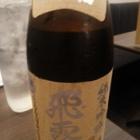 『飛露喜 純米吟醸 渡船』の画像