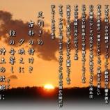 『フォト詩歌「浄土の夕べ」』の画像