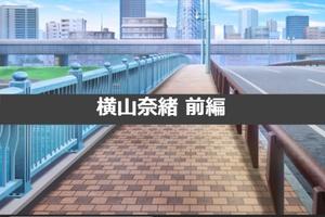 【グリマス】765プロ全国キャラバン編 横山奈緒ショートストーリー
