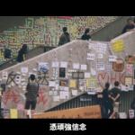 【動画】香港デモ、台湾と香港の音楽界が集結!香港への応援曲制作 デモにエール [海外]