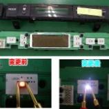 『自動車 エアコンパネルのLED交換(LED打ち替え)手術』の画像
