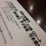『【乃木坂46】ラジオ終了後、すぐにダメ出しを欲する弓木奈於・・・』の画像