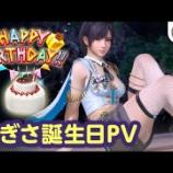 『なぎさ誕生日 2019年公式 PV』の画像