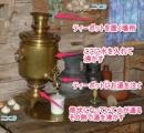 ロシアの伝統的な湯沸かし器って便利そうよな