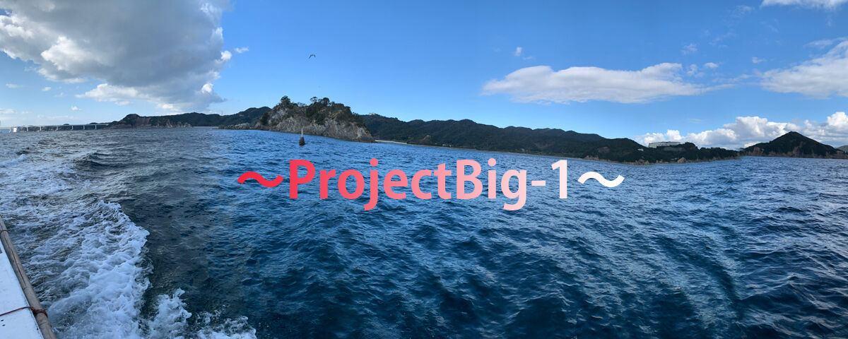 〜ProjectBig1〜 イメージ画像