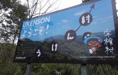 『【再編集】2018/12/8 バニラエアで格安☆奄美大島1人旅‼️④』の画像