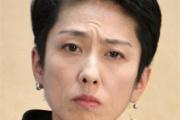 蓮舫「森友学園問題、なぜこんなに関心が高いんでしょう?」→安倍首相「えっ?」