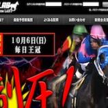 『【リアル口コミ評判】シークレットホースラボ(Secret Horse LAB)』の画像