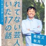 『新刊 電子書籍『売れてない芸人が書いた17の話』を刊行しました!』の画像