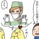 妄想クルージング(70)
