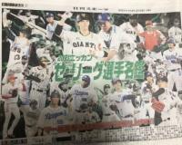 【悲報】日刊スポーツさん、選手名鑑の表紙に阪神荒木を起用