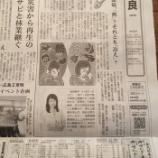 『奈良でもスタート!産経新聞連載「薬膳のススメ」』の画像