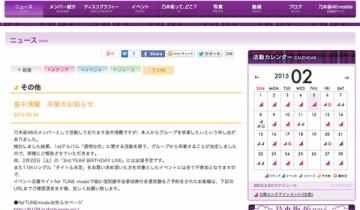 【乃木坂46】畠中清羅、卒業のお知らせ【二人目】
