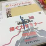 『神田昌典さん 稼ぐ力セミナー参加』の画像
