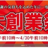『【となりの福祉くん本店】ネットショップにて大創業祭開催中です!【ポイント10倍】』の画像