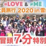 『[イコラブ] 7thシングル 特典映像『社員旅行 2020 in 雪山 予告編』公開… 【ノイミー】』の画像