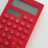 『海外FXの税金。その計算方法、合っていますか?』の画像