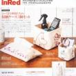 【速報】In Red (インレッド) 2020年 07月号 《特別付録》 ムーミンと仲間たちの収納ケース3個セット