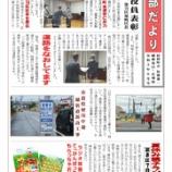 『桔梗町会広報紙『各部だより』8月号』の画像