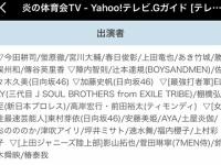 【日向坂46】炎の体育会TV、めいめい、かとしに続きキャプテンも出演!!