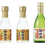 『【期間限定】純金箔入の松竹梅「御神酒」が今年も登場』の画像