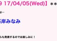 今夜のAKB48のオールナイトニッポンは小嶋陽菜、峯岸みなみ!