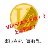『VIPSがまたまた新取引所上場!速報! 仮想通貨のすすめ 【VIPS】VIP☆STAR 【ヌクモリンク】』の画像