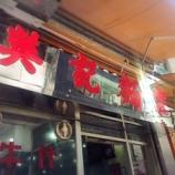 『地元の人に大人気の香港ヌードル専門店♬ 「英記麺家」』の画像