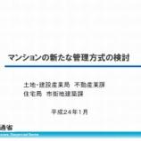 『[独訳1]理事長代行=2012年に国が例示した新しい管理方式だ』の画像