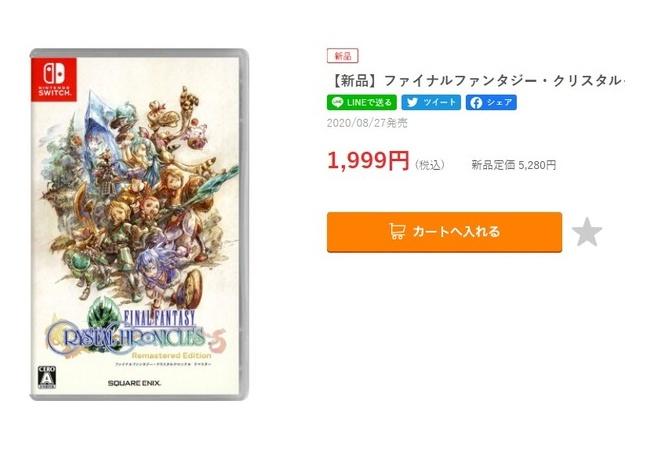 PS4/Switch『FFCC リマスター』GEOで新品1999円とお買い得に
