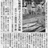 『戸田市立郷土博物館 (読売)伝統漁法子どもたちが体験 荒川の干満利用「建干網」』の画像