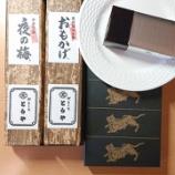 『【お菓子】香川県 ばいこう堂 の羊羹 美味しかった記憶なのに食べたよね? と思うほどの後口の良さ』の画像